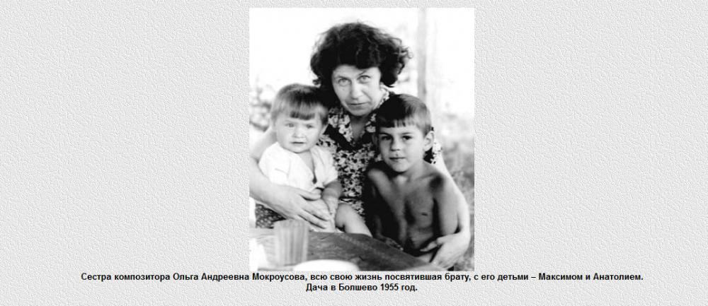 Сестра композитора Ольга Андреевна Мокроусова, всю свою жизнь посвятившая брату, с его детьми – Максимом и Анатолием. Дача в Болшево 1955 год.