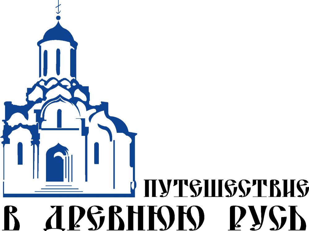 Путешествие в древнюю русь 3 конкурс 2017 результаты
