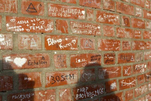 Надписи на кремлевской стене