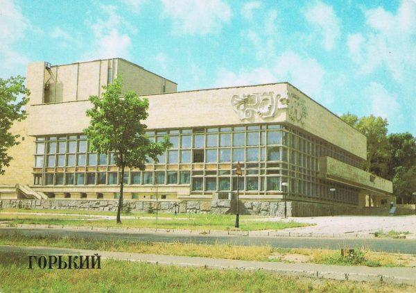 Ордена «Знака Почёта» театр юного зрителя имени Н.К. Крупской