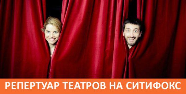 Репертуар театров Нижнего Новгорода