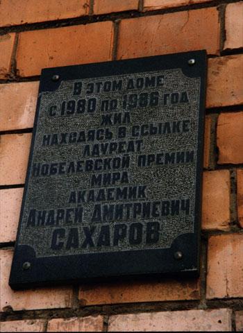 saharov_tabl