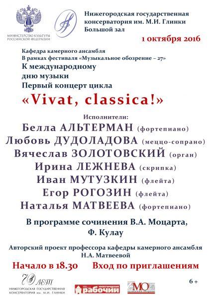 Первый концерт цикла «Vivat, classica!», посвящённый  Международному дню музыки (1)
