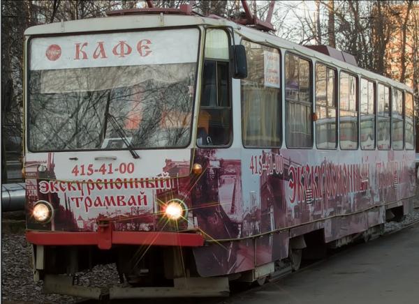 Экскурсионный трамвай-кафе