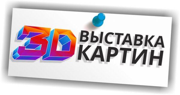 Выставка 3D картин — 3й сезон