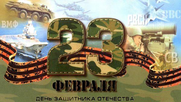 День защитника Отечества (23 февраля)