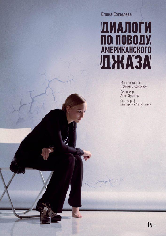 """Спектакль """"Диалоги по поводу американского джаза"""""""
