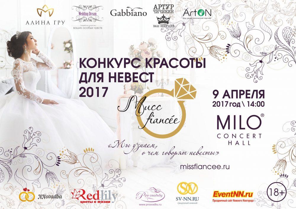"""Конкурс красоты для невест """"Мисс fiancée 2017"""""""