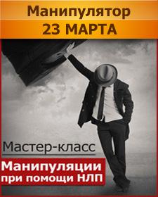 "Мастер-класс ""Манипуляции при помощи НЛП"""