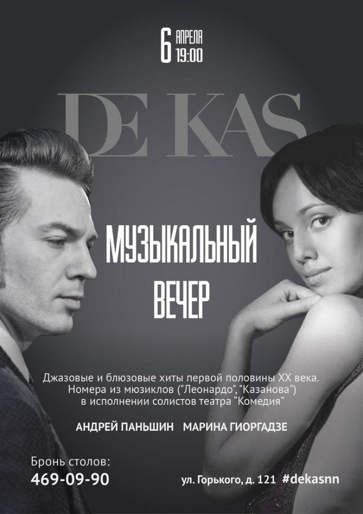 Музыкальный вечер в De Kas