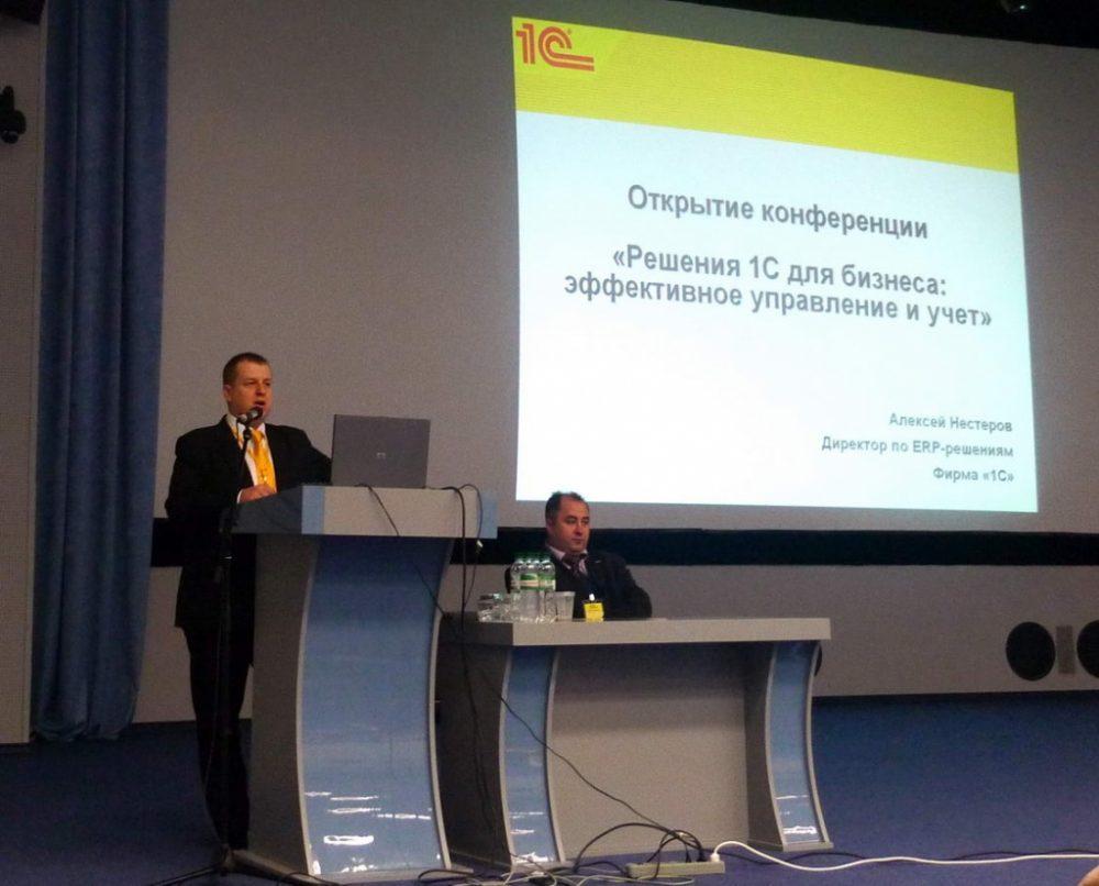 Конференция Решения 1С для бизнеса