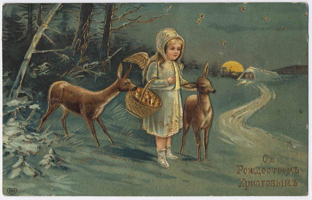 Мальчику, открытки новый год в 19 веке