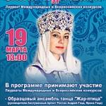 Елена Курбанова (солистка  Государственного  Кубанского  казачьего хора)