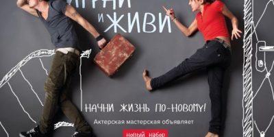 Актёрская мастерская Евгения Пыхтина