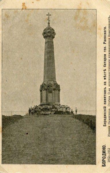 Пасхи, памятники на поле бородино открытки до 1917г выпуска