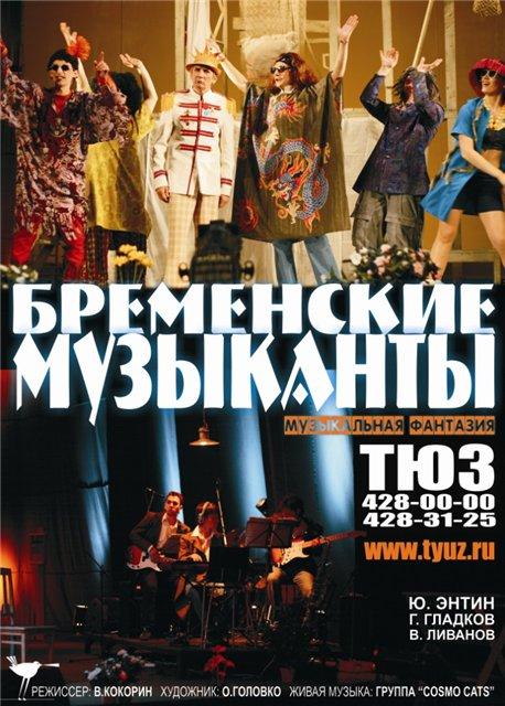 Музыкальный спектакль Бременские музыканты