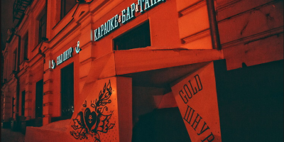 Karaoke Bar Gold ШНУР на Рождественской улице