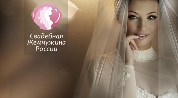 конкурс, ннвест, нижний новгород, конкурс невест, невесты, свадьбы, семья, бракосочетание