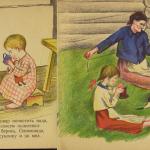 Американцы оцифровали советские детские книги  и выложили для всех.