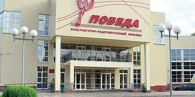 ФОК Победа (г. Богородск)