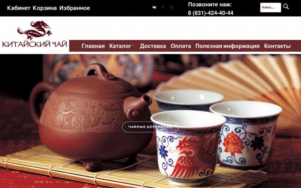 Магазин-чайная Китайский чай