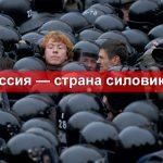 Россия — страна силовиков. По количеству одних только полицейских на 100 тысяч человек Российская Федерация занимает первое место в мире