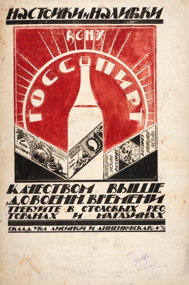 Россия времен СССР: искусство и история советского агитационного плаката. Агитационные советские плакаты 1923 года