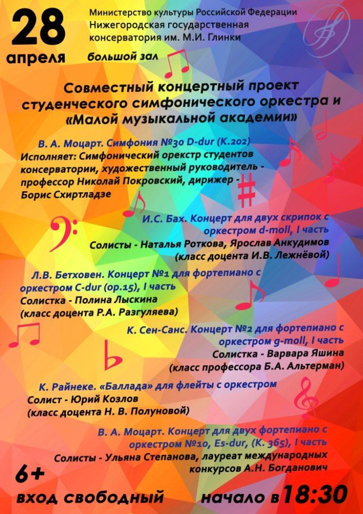 Концерт учащихся Малой музыкальной академии при Нижегородской консерватории