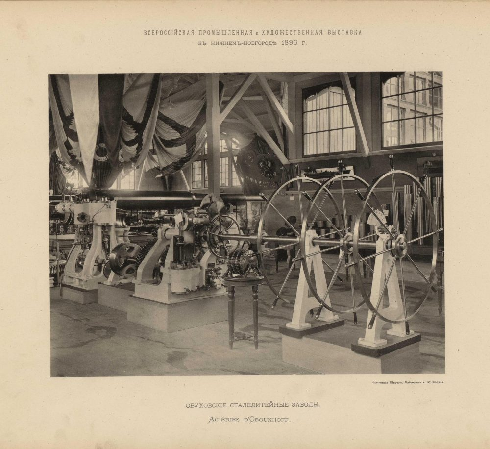 1896г.: Всероссийская промышленно-художественная выставка в Нижнем Новгороде