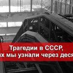Трагедии в СССР, о которых мы узнали через десятки лет...