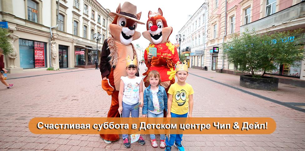 Счастливая суббота в Детском центре Чип & Дейл! Целый день за 1000 рублей!