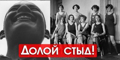 Долой стыд: Сексуальная коммунистическая революция