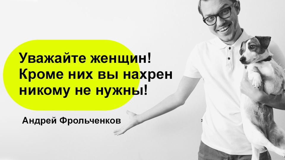 Андрей Фрольченков: Терпеть не могу пренебрежительного отношения к женщинам
