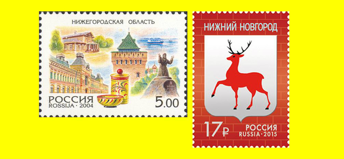 Марки: Нижний Новгород - Горький - Нижний Новгород
