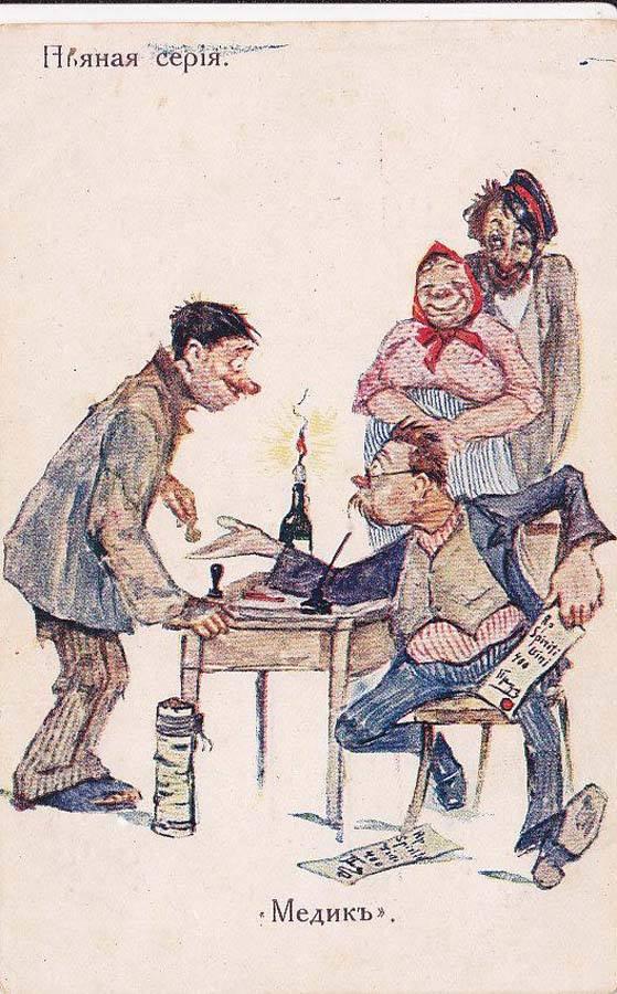 Дореволюционные открытки: пьяная серия