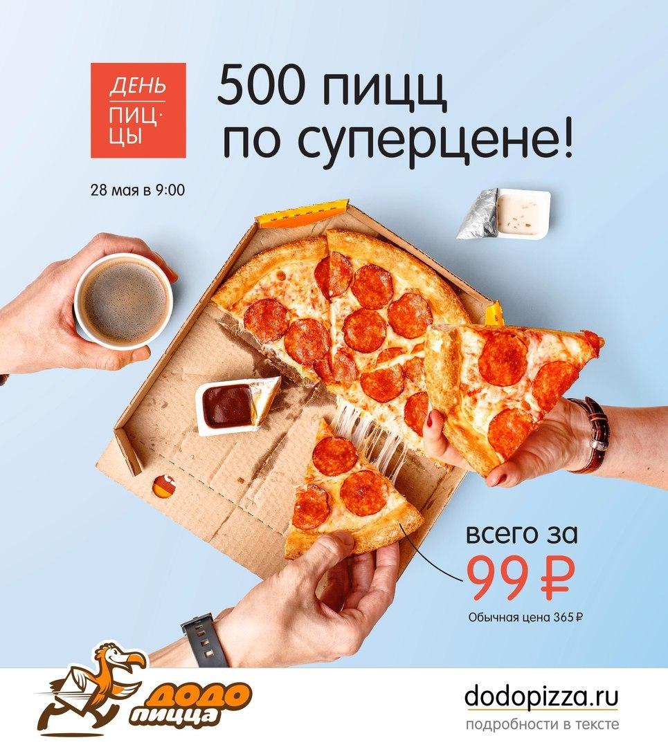 500 пицц по 99 рублей