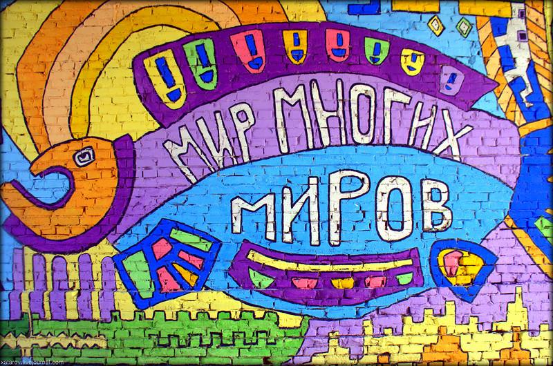 Красота: Граффити в Ижевске