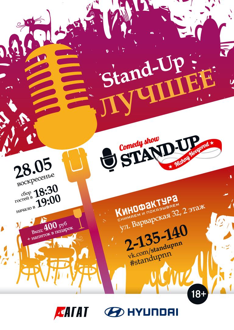 Stand-up Лучшее