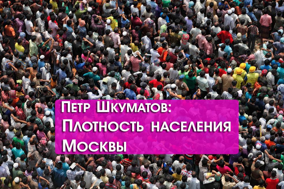 Петр Шкуматов: