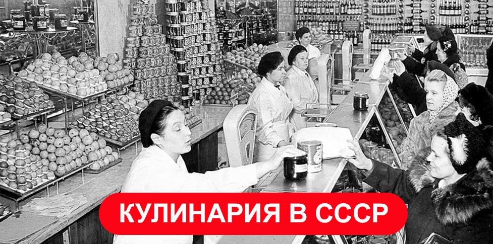 товары в советских магазинах картинки