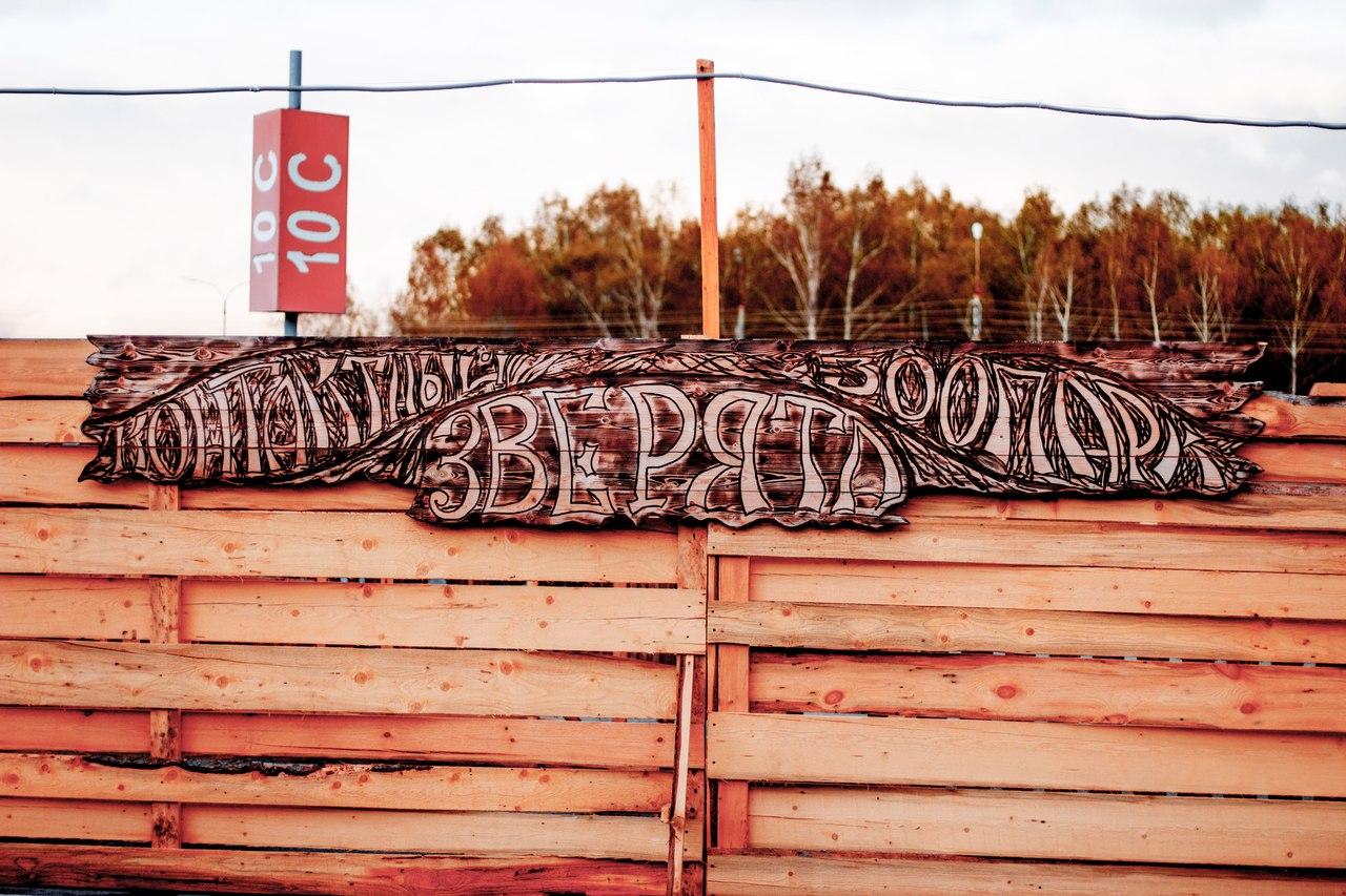 Открытие уличного Контактного Зоопарка ЗВЕРЯТА у ТЦ МЕГА
