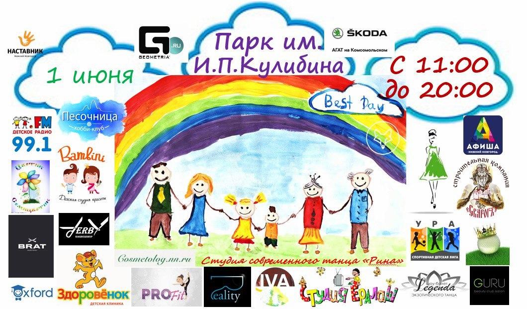 Семейный фестиваль Best Day