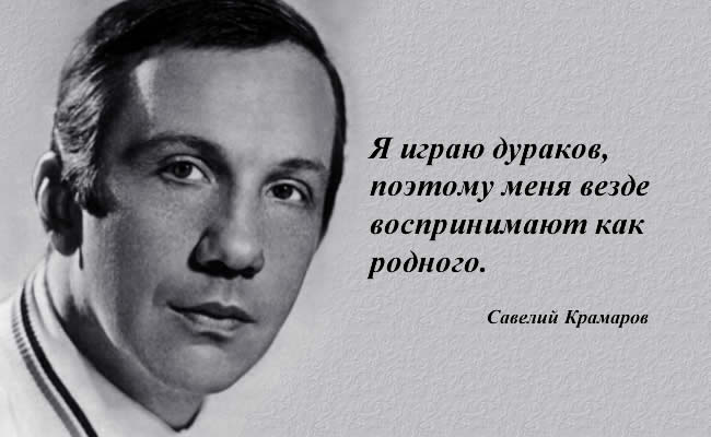 Фото Савелий Крамаров