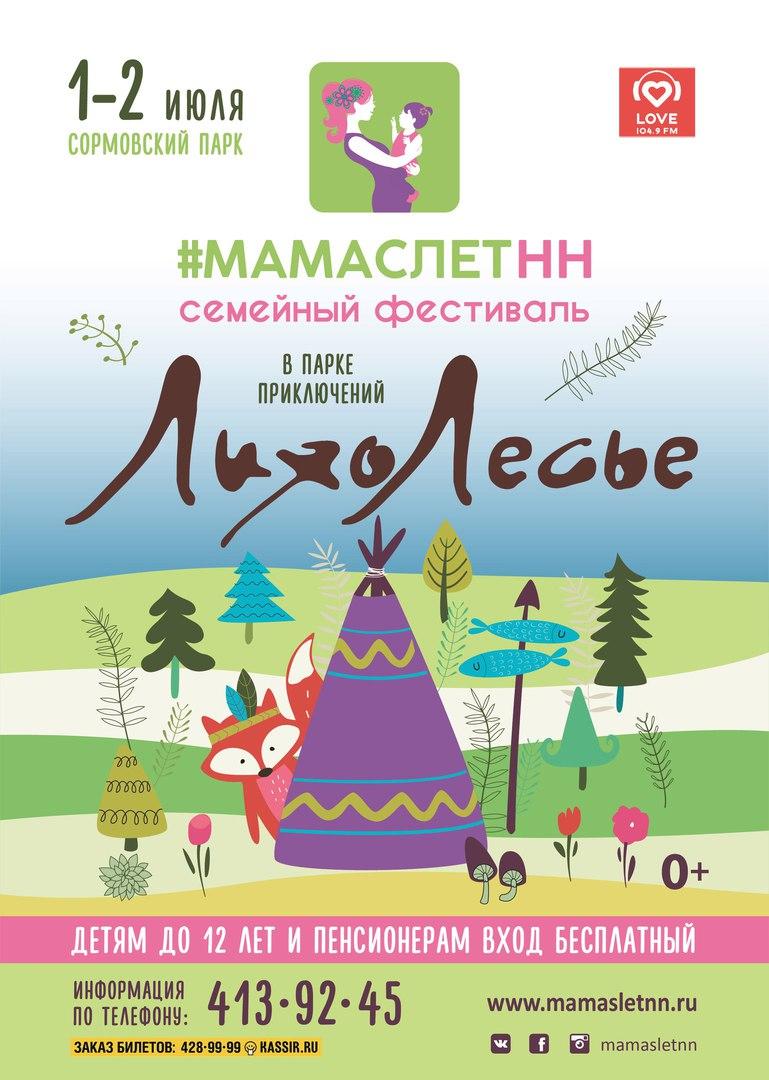 Семейный фестиваль «МамаслётНН»