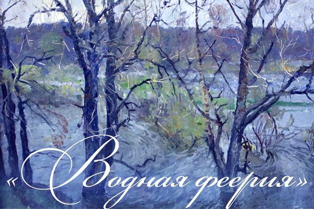 Выставка живописи и графики ВОДНАЯ ФЕЕРИЯ