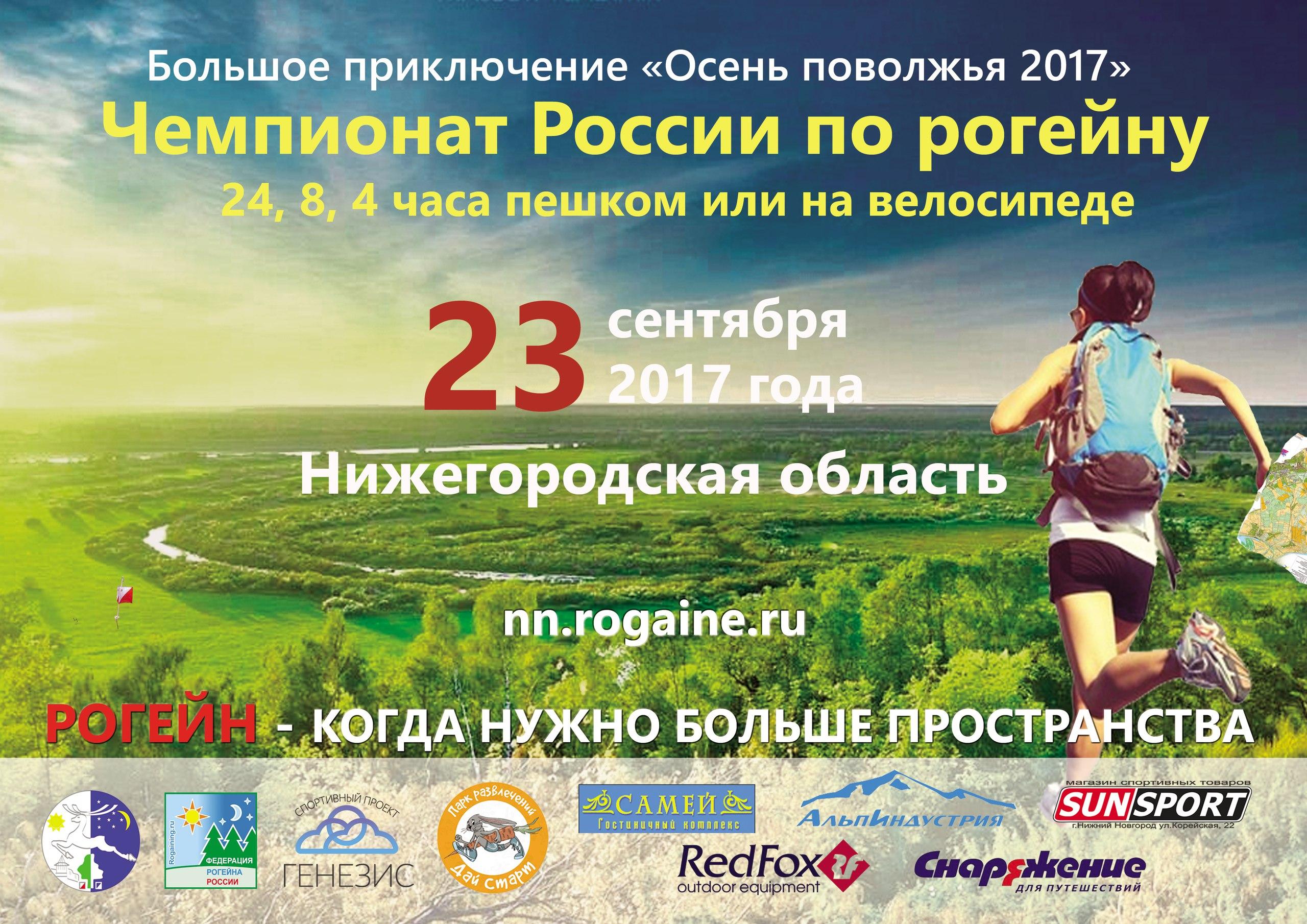 Чемпионат России по рогейну 2017
