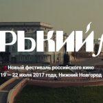 Кинофестиваль «Горький fest»