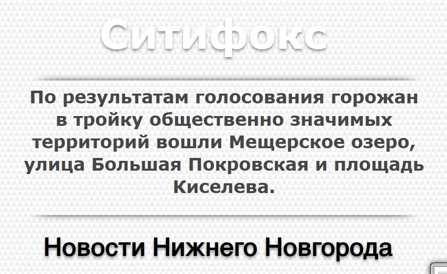 По результатам голосования горожан в тройку общественно значимых территорий вошли Мещерское озеро, улица Большая Покровская и площадь Киселева.