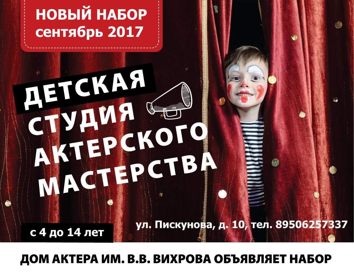 Набор в студию актерского мастерства для детей