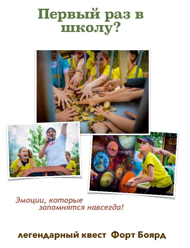 КВЕСТ ФОРТ БОЯРД для детей и взрослых